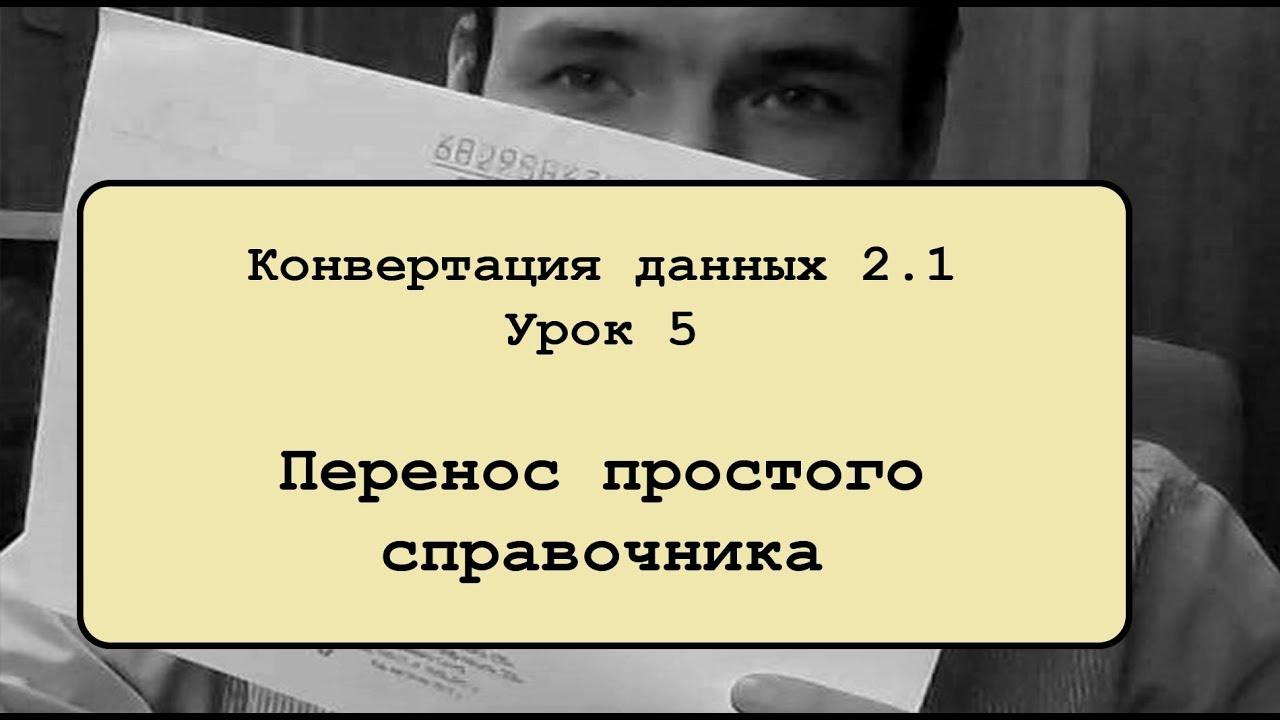 Конвертация данных 2.1. Урок 5. Перенос простого справочника