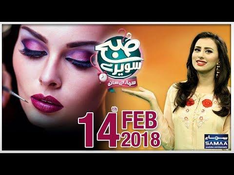 Subah Saverey Samaa Kay Saath | SAMAA TV | Madiha Naqvi | 14 Feb 2018