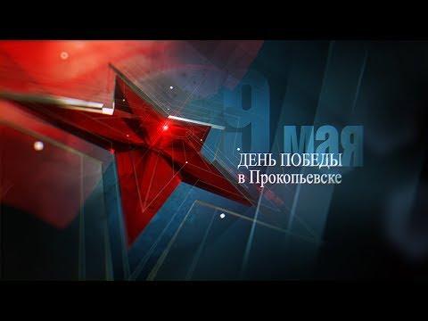 День Победы в Прокопьевске | 2019