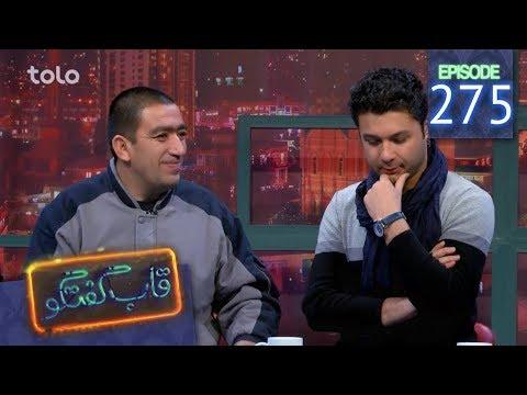 قاب گفتگو - قسمت ۲۷۵ / Qabe Goftogo (The Panel) - Episode 275