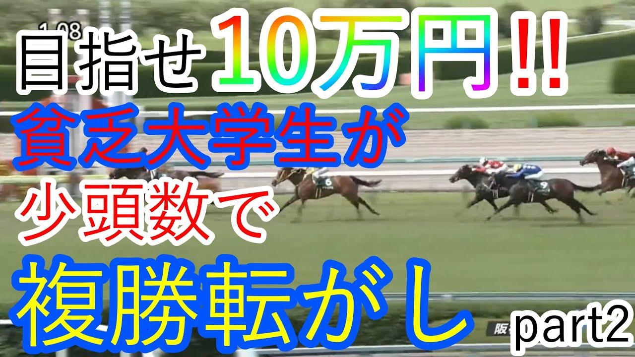 【競馬】【複勝転がし】part2 貧乏大学生が1000円から10万円を目指した結果・・・