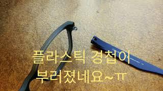 캘빈클라인 안경수리과정