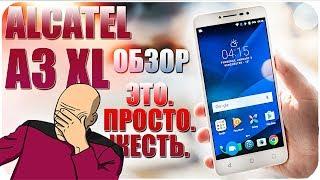 Alcatel A3 XL ОБЗОР УБИЙЦЫ ВАШИХ ГЛАЗ!