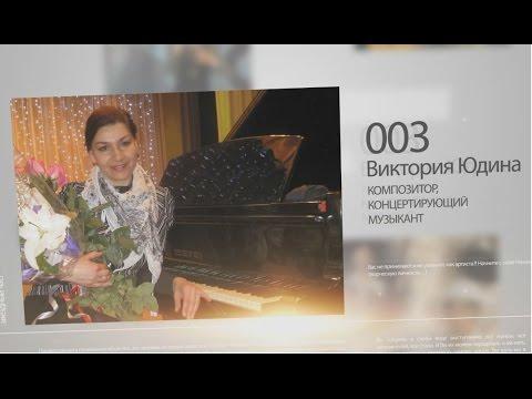 Виктория Юдина быстрое обучение на гитаре и пианино