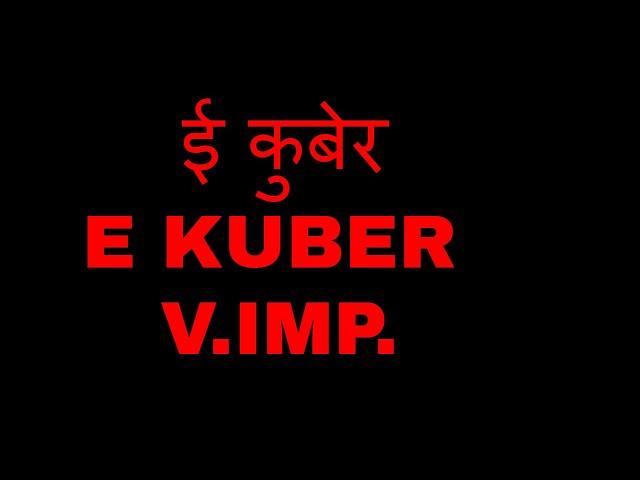 ई कुबेर E KUBER