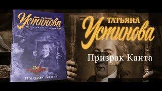 Буктрейлер по книге Татьяны Устиновой «Призрак Канта»