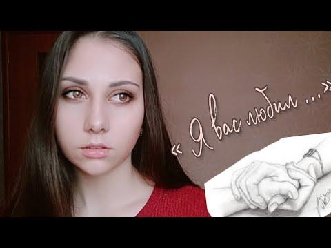 « Я вас любил ...» А.С.Пушкин