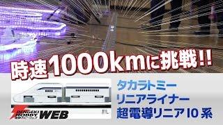 「リニアライナー 超電導リニアL0系」が時速1000kmに挑戦! タカラトミー最高速チャレンジイベントレポート thumbnail