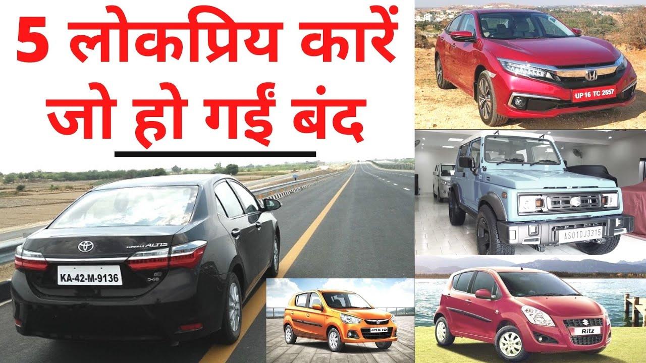 मिलिए उन 5 लोकप्रिय कारों से जिन्हें कंपनियों ने कर दिया बंद।।POW