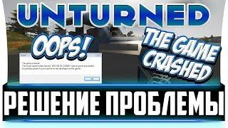 Как исправить ошибку Oops! The game crashed в Unturned 2018