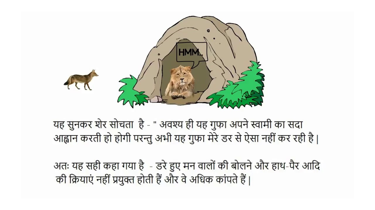 NCERT Class 8 Sanskrit CH 2 बिलस्य वाणी न कदापि मे श्रुता Hindi translation
