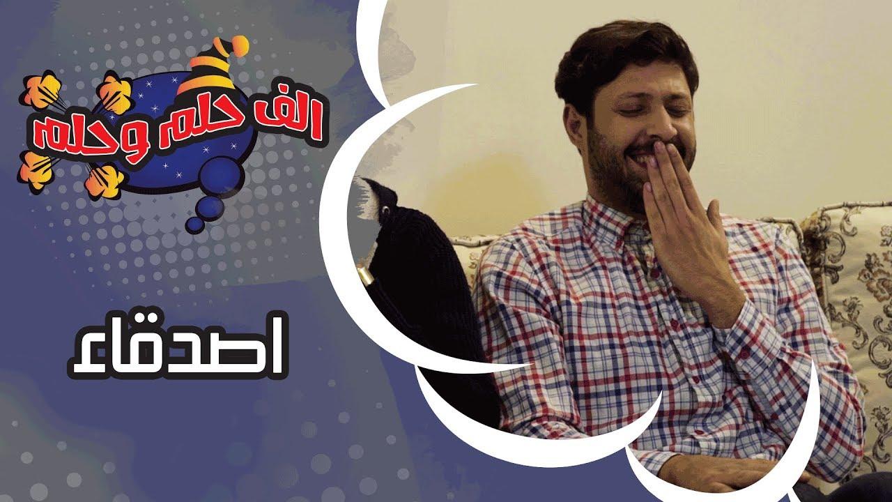 ألف حلم وحلم - الحلقة الحادية عشرة 11 - أصدقاء
