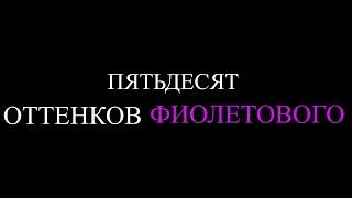 50 оттенков фиолетового / Официальный трейлер к фильму( 2017) Love story.