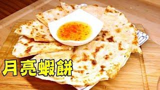 【素食第31道】親子烹飪素食蔬食料理「月亮蝦餅」│亲子烹饪素食蔬食料理「月亮蝦餅」