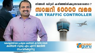 ARE YOU DEGREE HOLDER ? | AIR TRAFFIC CONTROLLER | CAREER GURU M.S JALIL