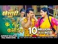 क से कमाईब || Bhag Khesari Bhag || #Khesari Lal Yadav New Bhojpuri #Video Song || Hit Songs 2020