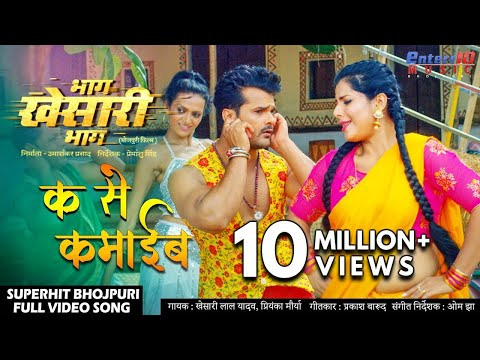 क से कमाईब || Bhag Khesari Bhag || #khesari Lal Yadav New Bhojpuri # Song || Hit Songs 2020