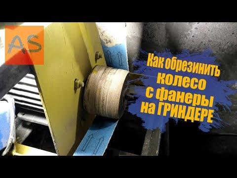 Как обрезинить колесо с фанеры на гриндере? How to trim a wheel on grinder