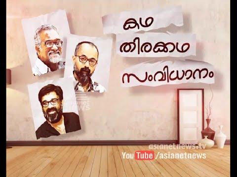 കഥ തിരക്കഥ സംവിധാനം | Vishu Special Programme Episode 1