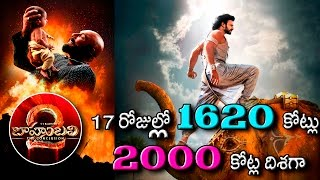 Bahubali 2 | Bahubali 2 box office collections | 17 Days 1620 Crores 2000 Crores in Few Days