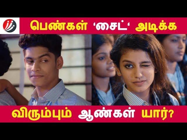 பெண்கள் 'சைட்' அடிக்க விரும்பும் ஆண்கள் யார்?   Tamil Relationships   Latest News   Tamil Seithigal