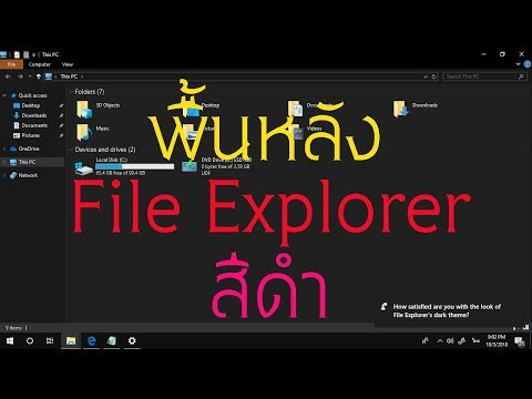 ปรับสีดำ File Explorer Windows 10 1809