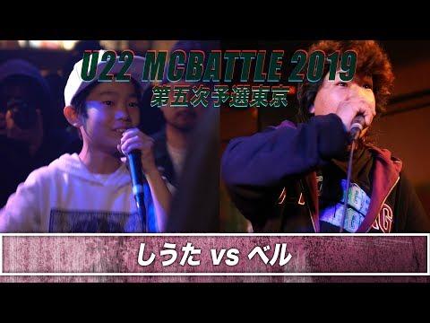 ベル vs しうた/ U-22 MCBATTLE 第五次予選2019(2019.4.13)