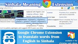 Sinhala Meaning Google Chrome Extension - Translate words from English to Sinhala