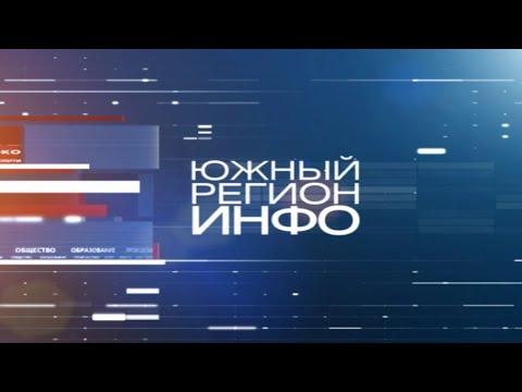 """Новости """"Южный Регион-ИНФО"""". 6 ноября"""