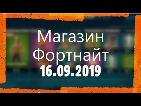 МАГАЗИН ФОРТНАЙТ. ОБЗОР НОВЫХ СКИНОВ ФОРТНАЙТ. 16.09.2019