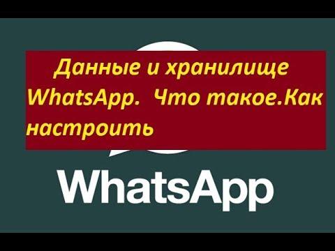 Данные и хранилище WhatsApp( Ватсап).Что такое. Как настроить.