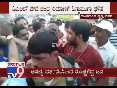 Residents Thrashed DAR Cop For Allegedly Misbehaving At Public Place In Gadag