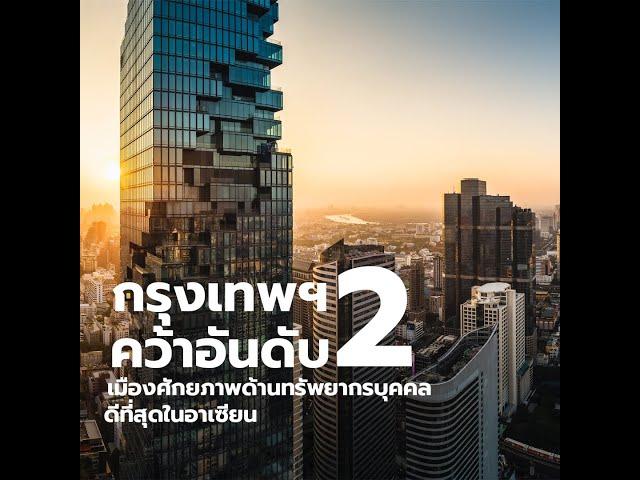 กรุงเทพมหานครคว้าอันดับ 2 เมืองศักยภาพด้านทรัพยากรบุคคลที่ดีที่สุดในอาเซียน
