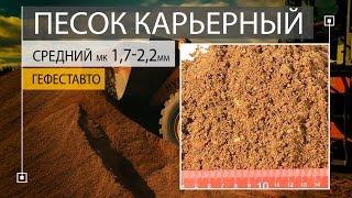 ПЕСОК КАРЬЕРНЫЙ природный СРЕДНИЙ модуль крупности 1,7-2,2 мм. Карьерный песок природный.(Песок карьерный природный средний модуль крупности 1,7-2,2 мм. Карьерный песок природный. ГОСТ 8736-2014 «Песок..., 2017-01-14T15:52:05.000Z)