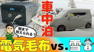【車中泊】雪でも電気毛布で朝まで寝られるってホント?