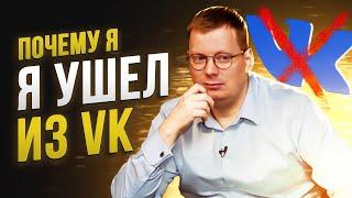 Почему юрист ушел из ВКонтакта