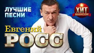 Евгений Росс  - Лучшие Песни