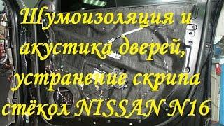Шумоизоляция, акустика, устранение скрипа стёкол на Nissan Almera N16