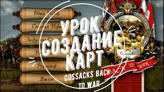 Cossacks Back To War/Казаки Снова Война(Редактор Карт)