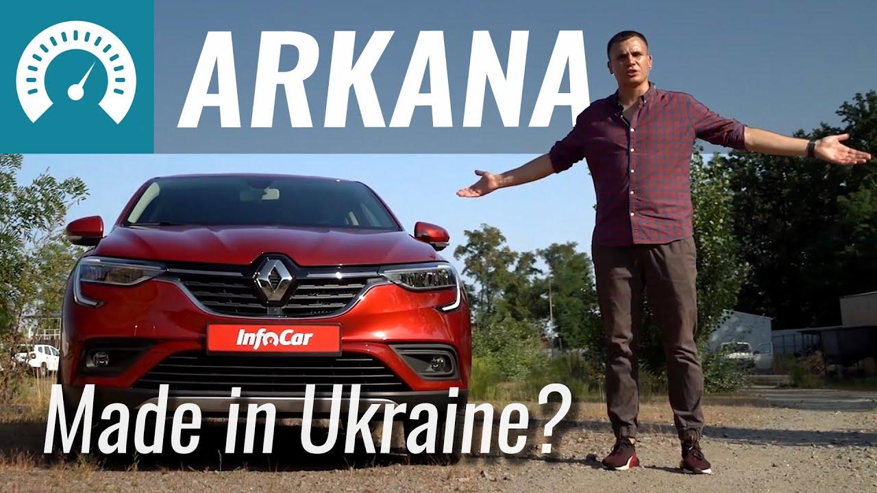 Arkana made in Ukraine, честно?! Тест-драйв Renault Arkana 2020