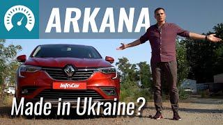 Arkana 2020 made in Ukraine, честно?!