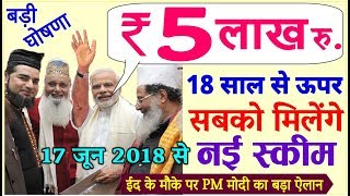 100% मिलेंगे ₹ 5 लाख रु. उम्र 18 साल से ऊपर हैतो, PM मोदी सरकार दे रही है sbi news today new scheme