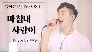 [뮤지컬 시라노] 마침내 사랑이 - Cover by 오…
