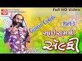 Sairam Dave ||Sairamni Selfie ||Part-3||New Gujarati Comedy 2017 ||Full HD Video