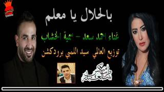 اغنية بالحلال يا معلم احمد سعد - سمية الخشاب - من مسلسل الحلال - توزيع العالمي سيد اللمبي ريمكس 2017