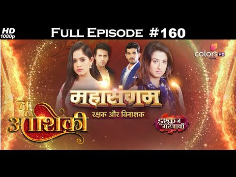 Mahasangam - Tu Aashiqui & Ishq Mein Marjawan - 28th April 2018 - महासंगम - Full Episode