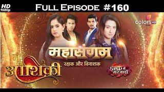 Mahasangam - Tu Aashiqui & Ishq Mein Marjawan - 28th April 2018 - महासंगम - Full Episode