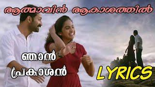 Athmavin Akashathil Song with Lyrics | Njan Prakashan | Sathyan Anthikkad | Shaan Rahman