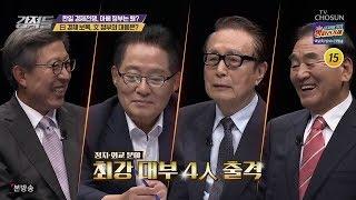 [강적들] #289 日경제보복, 文정부의 대응은?