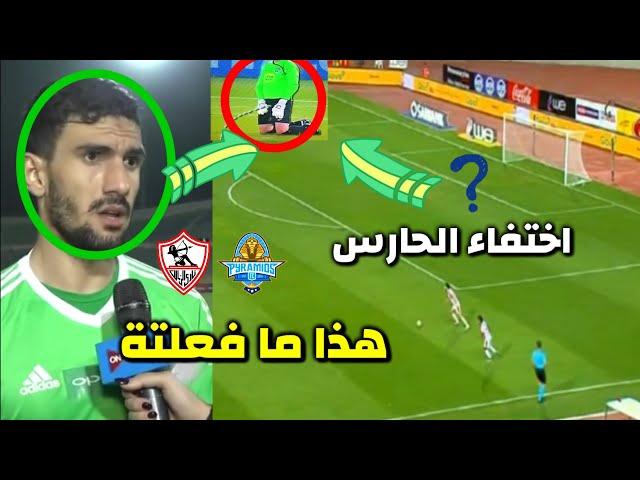 محمد عواد حارس الزمالك يترك المرمي فاضي‼️لن تصدقوا ماذا فعل
